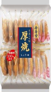 金吾堂製菓<br> 大袋厚焼しょうゆ(18枚入り)