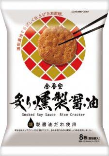 金吾堂製菓 <br>炙り燻製醤油(8枚入り)