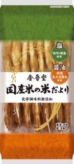 金吾堂製菓 国産米の米だより 醤油・塩