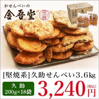 こわれ煎餅 3.6kg BOX<br>(久助煎餅 200g × 18袋)