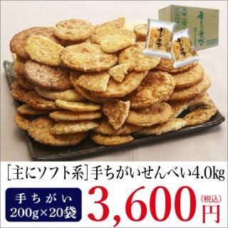 こわれ煎餅 4kg BOX<br>(手ちがい煎餅 200g × 20袋)
