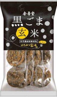金吾堂製菓 <br>黒ごま玄米