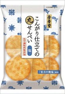 金吾堂製菓 <br>こんがり仕立ての丸せんべい-塩