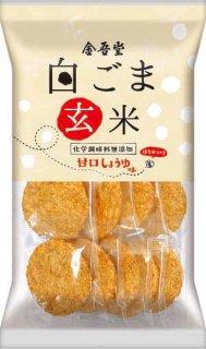 金吾堂製菓 <br>白ごま玄米