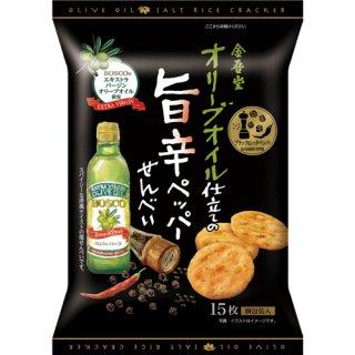 金吾堂製菓 オリーブオイル仕立ての旨辛ペッパーせんべい 15枚入