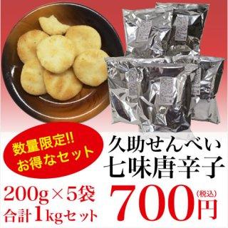 七味唐辛子久助200g×5袋