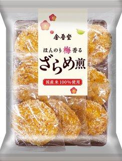 金吾堂製菓 <br>ほんのり梅香るざらめ煎