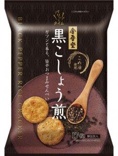 金吾堂 <br>黒こしょう煎餅(17枚入り)