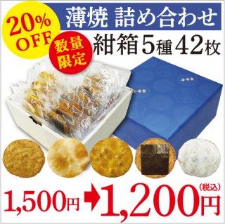 【20%off!数量限定】金吾堂製菓 紺箱(こんばこ)