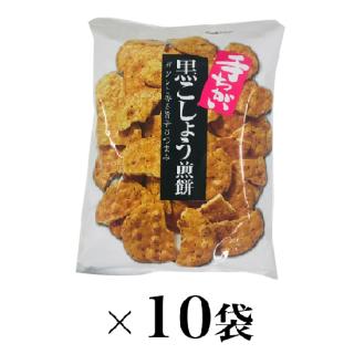 金吾堂製菓【大特価!!】<br> 手ちがい黒こしょう&わさび<br>20袋(各10袋)
