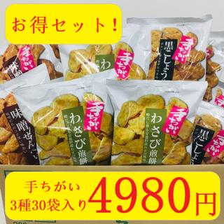 金吾堂製菓【大特価!!】<br> 手ちがい3種30袋<br> (黒こしょう・わさび・味噌 各10袋)