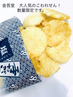 金吾堂製菓 <br>手ちがい塩せんべい20袋入<br>ノンフライでサクッと食感せんべいのこわれ