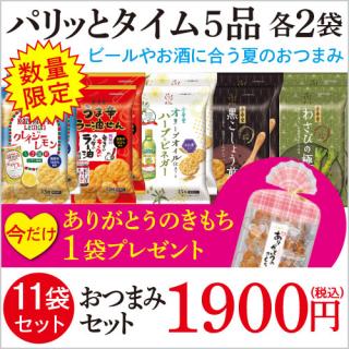 【オンライン限定!】<br>    おつまみセット プレゼント付き!