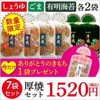【オンライン限定!】<br> 厚焼セット プレゼント付き!