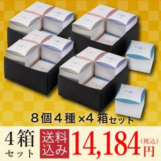 【送料込み】<br>東京専べいニジュウマル8個(4種)×4箱セット