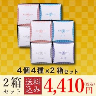 【送料込】<br>東京専べいニジュウマル4個(4種)×2箱セット