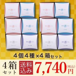 【送料込】<br>東京専べいニジュウマル4個(4種)×4箱セット
