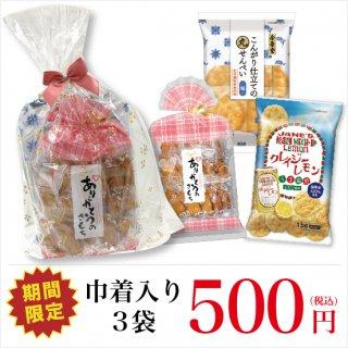金吾堂製菓 巾着入り 3袋(ありがとうのきもち・クレイジーレモンうま塩煎レモン風味・丸せんべい塩)
