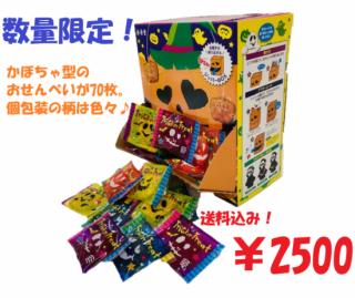 【送料込み!】【数量限定!】<br>ハロウィン かぼちゃ型おせんべい