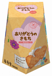 金吾堂製菓 ハートのせんべい贈答<br>世界のありがとうBOX