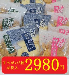 金吾堂製菓<br> 手ちがい3種18袋<br> (海苔・塩・梅ざらめ 各6袋)