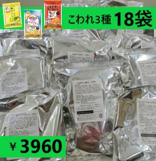 金吾堂製菓<br> こわれ3種18袋<br> (柚子こしょう・うま辛ラー油・クレイジーレモン 各6袋)