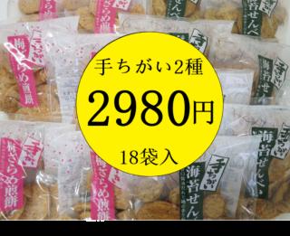 金吾堂製菓<br> 手ちがい2種18袋<br> (海苔・梅ざらめ 各9袋)