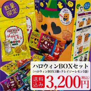 【送料込み!】【数量限定!】<br>ハロウィンBOXセット<br>(30gクレイジーレモン5袋付き)<br>リモートでハロウィン♪