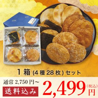 【数量限定】【送料込み】<hr>金吾堂製菓 至福四煎(4種28枚)