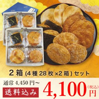 【数量限定】【送料込み】<hr>金吾堂製菓 至福四煎(4種28枚)2箱セット