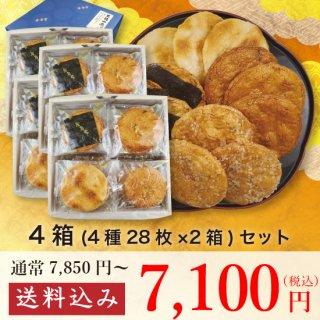 【数量限定】【送料込み】<hr>金吾堂製菓 至福四煎(4種28枚)4箱セット
