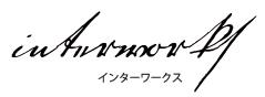 タオルハンガーやペーパーホルダー|インターワークス