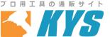 プロ用工具の激安通販プロショップ|KanamonoYaSan KYS本店