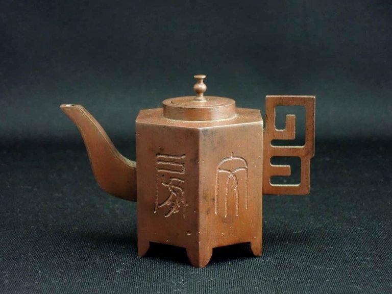 銅器水滴 / Bronze Water Dropper