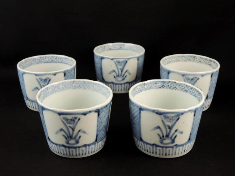 伊万里菖蒲文蕎麦猪口 五客組 / Imari Blue & White Soba Cup with the picture of Iris Set of 5