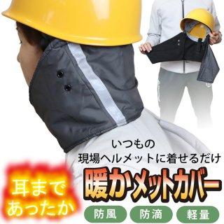 暖かメットカバー 現場の防寒対策、防風対策に最適な工事用ヘルメットの耳あて、耳カバー、フェイスカバー、取付け簡単