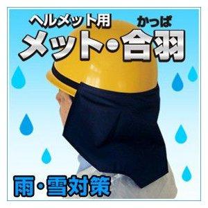 メット合羽 カッパに雨水が入ってきて困る、をちょいと解消 簡単取付け雨具