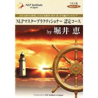 NLPマスタープラクティショナー認定コースDVD