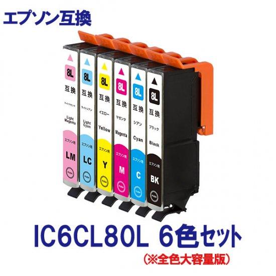 654dec4bf6 EPSON エプソン ic6cl80 IC6CL80L (とうもろこし) 対応 互換インク 6色セット 全色増量タイプ IC ...