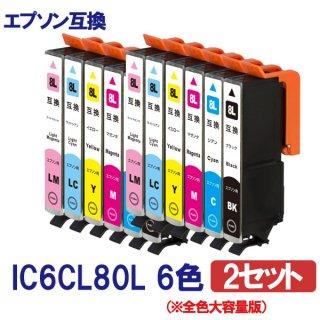 e670e4c349 EPSON エプソン ic6cl80 IC6CL80L (とうもろこし) 対応 互換インク 6色×2セット 全
