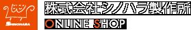 株式会社シノハラ製作所 ONLINE SHOP