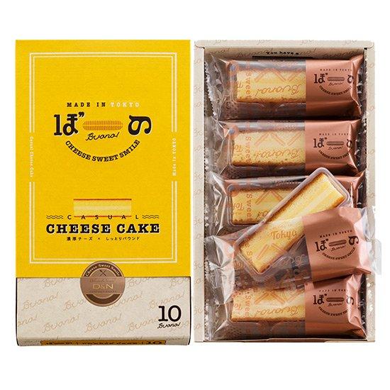 ぼーの -カジュアルチーズケーキ-(10本入り)