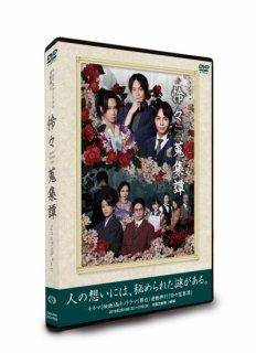 キネマ(映画)&キノドラマ(舞台)「怜々蒐集譚」DVD