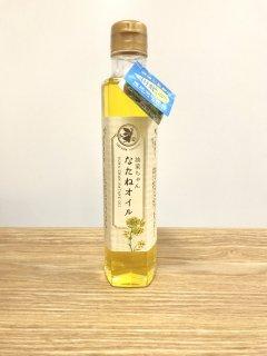 一流シェフが認めた! 国産 低温圧搾 菜種油 「油菜ちゃん なたねオイル」 200ml