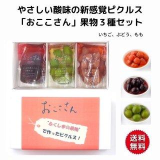 やさしい酸味のフルーツピクルス「おここさん」3種セット 疲労回復の飲むお酢にも最適 若桃 いちご ぶどう