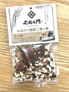 国産 雑穀 「お出汁の雑穀ご飯の素 かつお節」 ご飯3合分