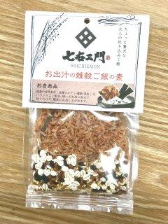 国産 雑穀 「お出汁の雑穀ご飯の素 おきあみ」 ご飯3合分