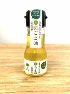国産 無添加 低温圧搾 「生搾り えごま油」(30g) 1週間使いきりサイズ エゴマオイル 荏胡麻油