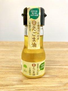 国産 無添加 低温圧搾 「焙煎 えごま油」(30g) 1週間使いきりサイズ エゴマオイル 荏胡麻油