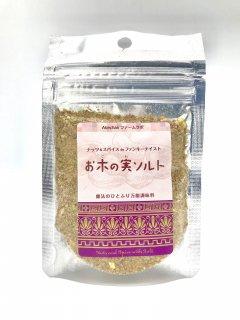 ナッツと塩の万能調味料「お木の実ソルト」